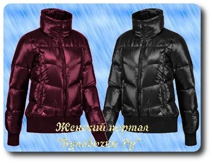 Модные мужские и женские Куртки, жилетки, пуховики в.