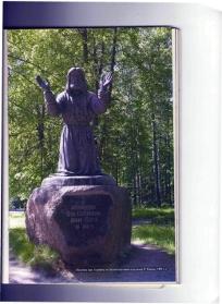 Саров, памятник Серафиму Саровскому