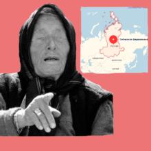 Предсказания о Сибири от известных прорицателей