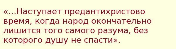 Пелагея Рязанская - пророчество