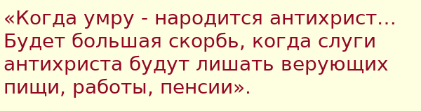 предсказание Пелагеи Рязанской