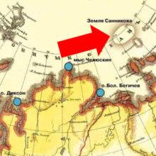 Земля Санникова — остров-призрак в Северном Ледовитом океане