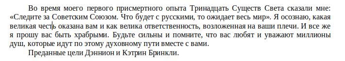 Бринкли о России