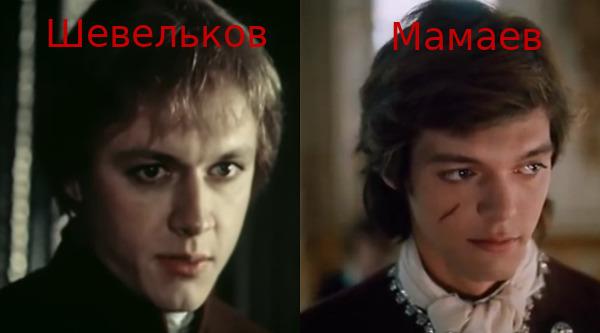 Шевельков и Мамаев