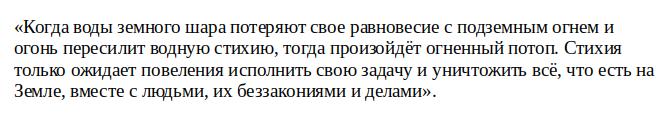 предсказания Иоанна Крондштатского