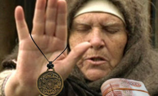Как амулет бабы Нины спас меня от бедности