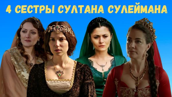 Сёстры Сулеймана