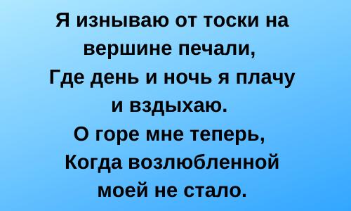 Стих Сулеймана