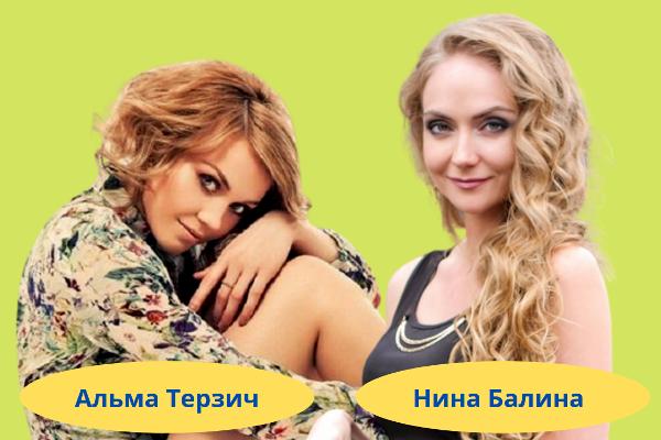 Альма Терзич (Эстер) и Нина Балина