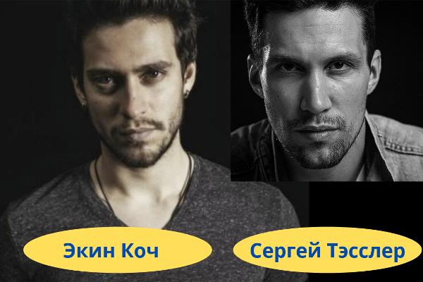 Экин Коч и Сергей Тэсслер