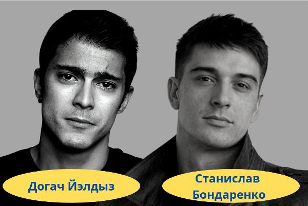 Догач Йэлдыз и Станислав Бондаренко