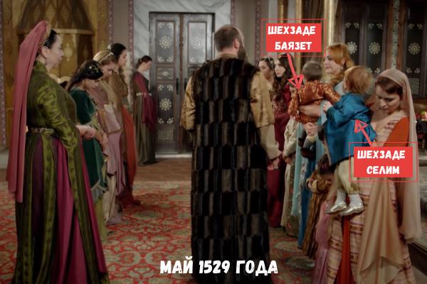 Великолепный век, 1529 год