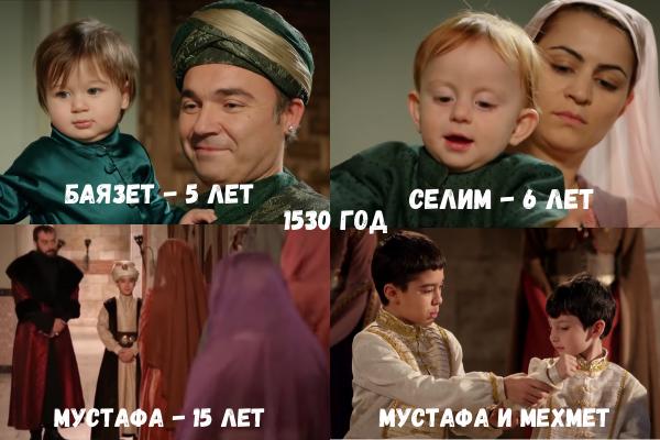 "Дети в ""Великолепном веке"""